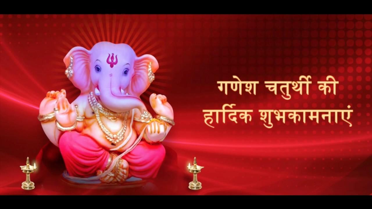 Ganesh Chaturthi 2019 Message